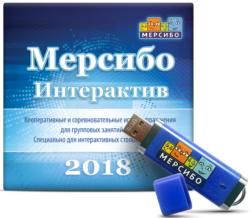 Мерсибо Интерактив